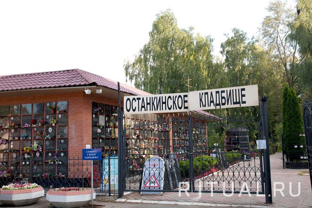 Останкинское кладбище в москве где заказать памятник и цена калининграде