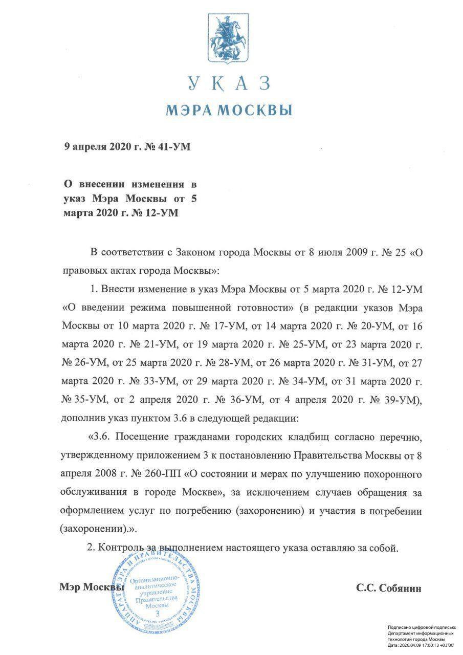 Указ Собянина: кладбища Москвы закроют для посещения