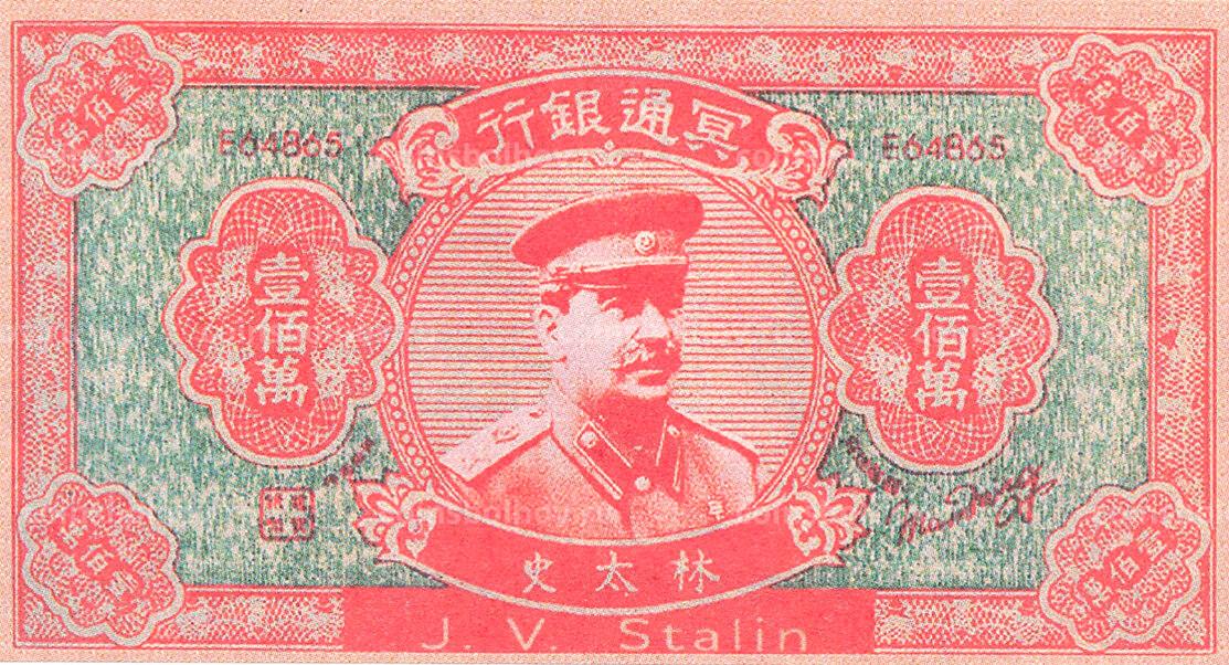 Китайские ритуальные деньги с изображением И.В. Сталина
