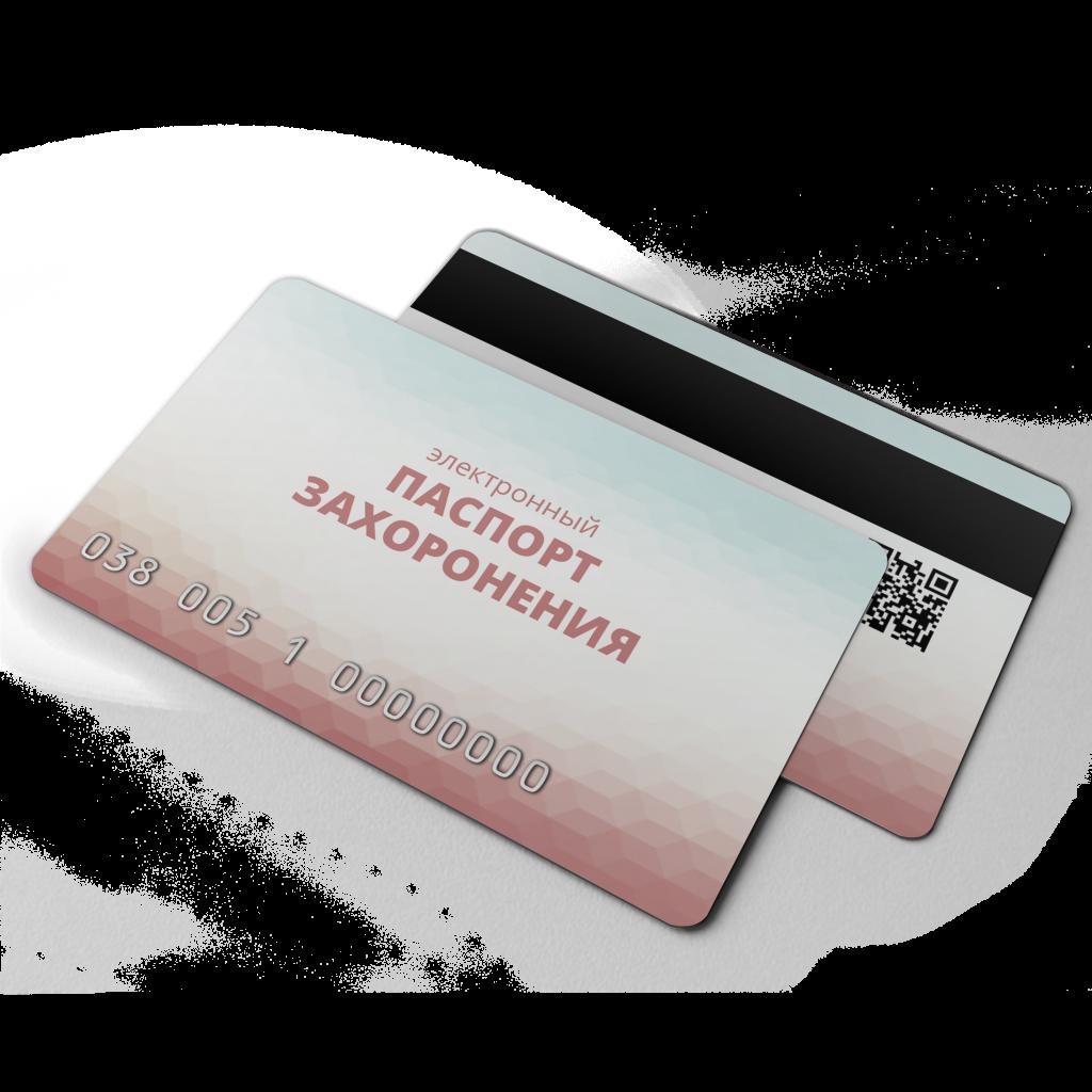 Электронный паспорт захоронения