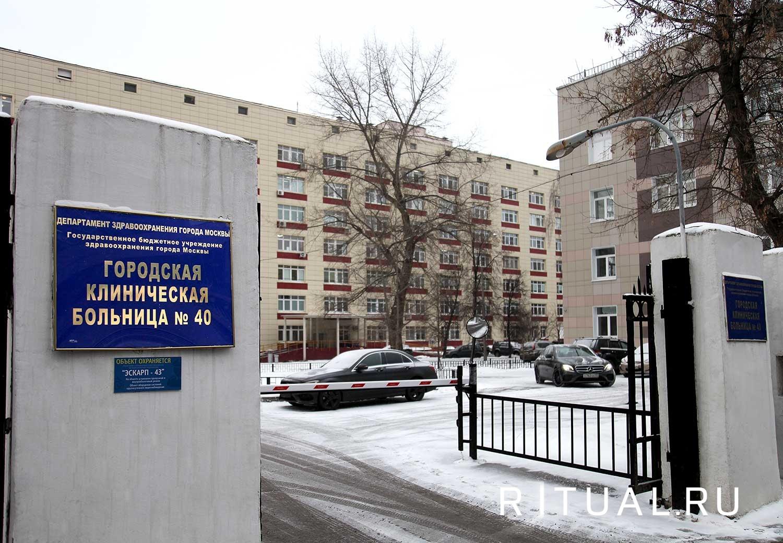 Гкб 40 москва официальный сайт схема проезда фото 564