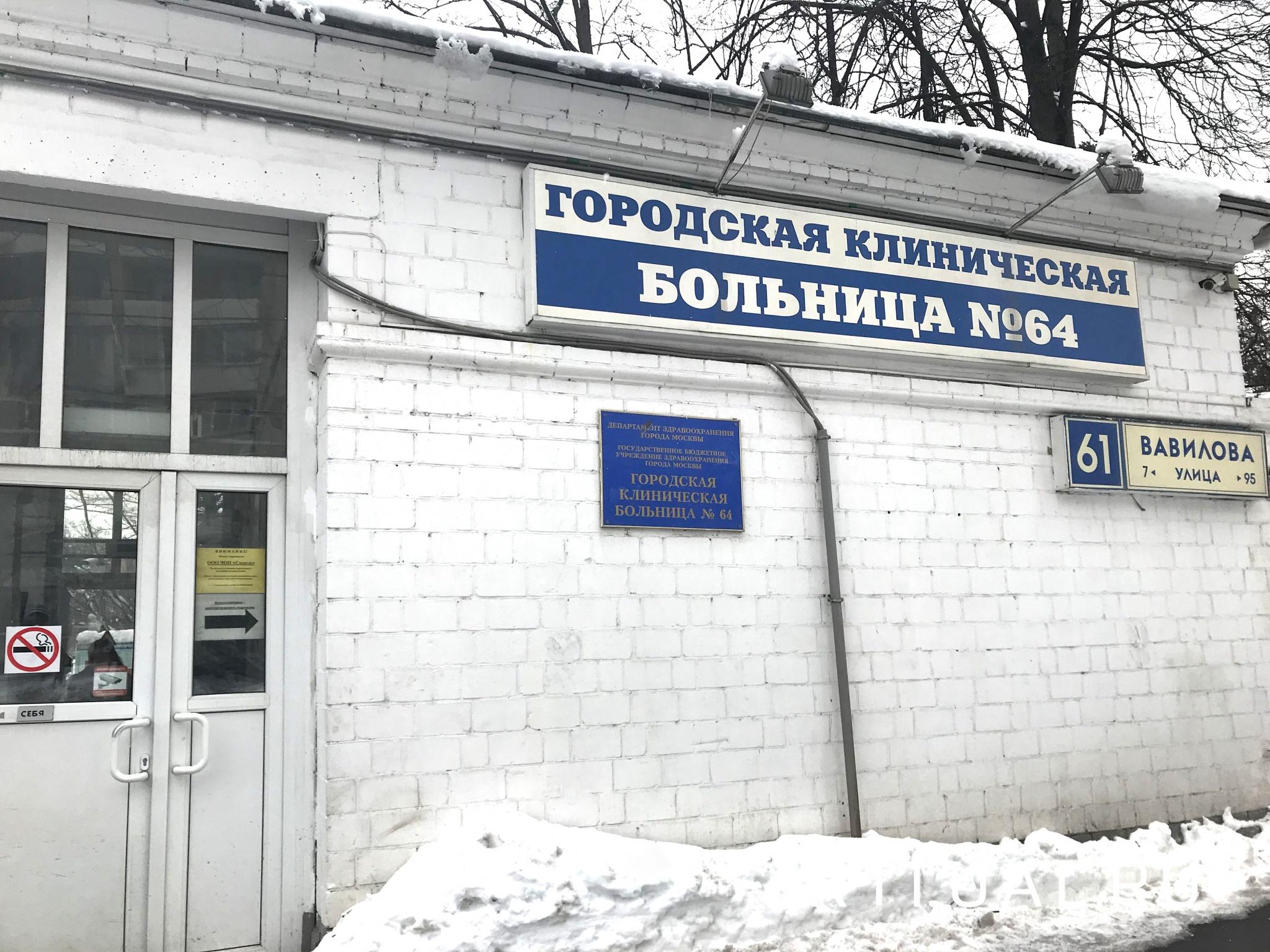 Гкб 40 москва официальный сайт схема проезда фото 440